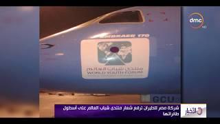 الأخبار - شركة مصر للطيران ترفع شعار منتدى شباب العالم على أسطول طائراتها