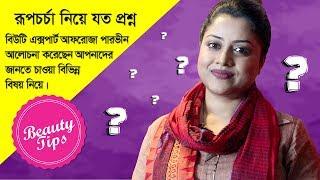 রূপচর্চায় যা জানতেই হবে | Beauty Questions & expert answers | Afroza parveen | Goodie Life