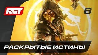 Прохождение Mortal Kombat 11 — Часть 6: Раскрытые истины (Джейд)