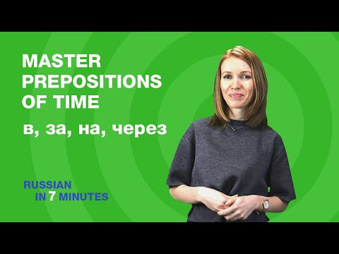Learn Russian: Master Prepositions Of Time [в, за, на, через]