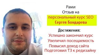 Курс SEO Сергея Бондарева - Отзыв Рами