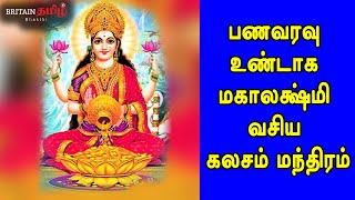 பணவரவு உண்டாக மகாலக்ஷ்மி வசிய கலசம் மந்திரம் | Lord Mahalakshmi | Goddess Lakshmi | Britain Tamil