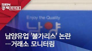 남양유업 '불가리스' 논란…거래소 모니터링