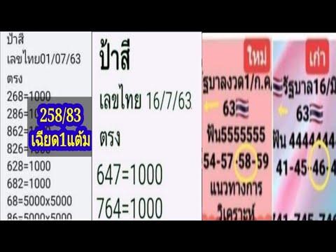 เลขเด็ด ป้าสี vs@ ซองชมพู vs@ วันชัย 16/7/63
