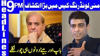 Shahbaz Sharif Money laundering reveals by Daily mail | Headlines 9 PM | 14 July 2019 | Dunya News