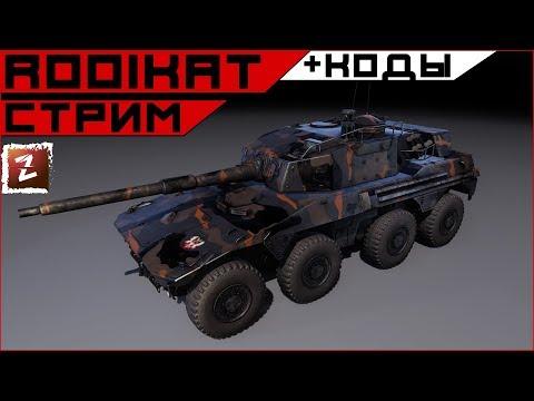 Armored Warfare. Rooikat 76 - гибрид Т/ИТ.+Розыгрыш проведен!