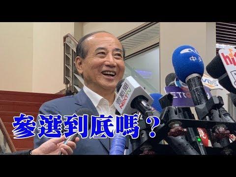 前立法院長王金平:跟郭董一樣是好朋友好兄弟