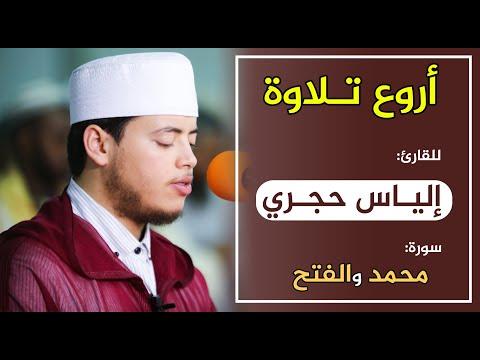 أروع تلاوة   للقارئ: إلياس حجري   سورة  محمد والفتح / recitation ilyas hajri   Quran surat Muhammad
