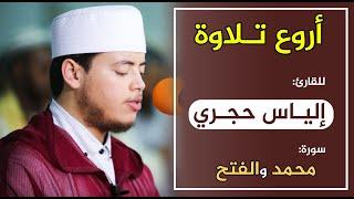 أروع تلاوة | للقارئ: إلياس حجري | سورة  محمد والفتح/ Quran Recitation - ilyas hajri - surat Muhammad
