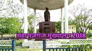 महाराजगंज मुख्यालय 2018,पार्ट 1-Maharajganj Mukhyalay 2018,part 1