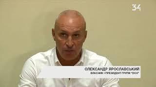 Александр Ярославский требует поддержки государства на  взлетную полосу в аэропорту Днепра
