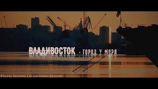 • Владивосток - Город у моря °(Характер Владивостока - портовый, авантюрный. Здесь живут люди инициативные, предприимчивые. Влюбляешься..., 2016-10-28T03:51:21.000Z)