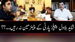 Bilawal Zardari May be Replaced ...
