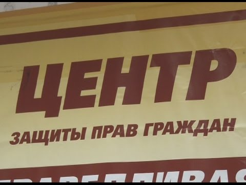 Работа Центра защиты прав граждан в Нефтекамске