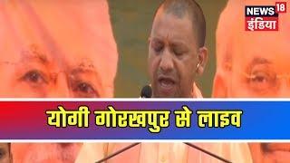 Lok Sabha Elections 2019 | गोरखपुर से CM य…