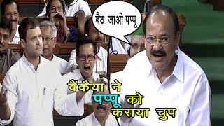 सदन में राहुल गांधी को वैंकेया नायडू ने कहा पप्पू| venkaiah naidu called pappu rahul Gandhi|