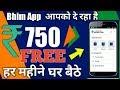 Earn Rs 750 Per Month !! New BHIM UPI Offer 2018 !! BHIM UPI App Cashback Offer 2018
