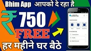 Earn Rs 750 Per Month !! New BHIM UPI Offer 2018 !! BHIM UPI App Cashback Offer 2018