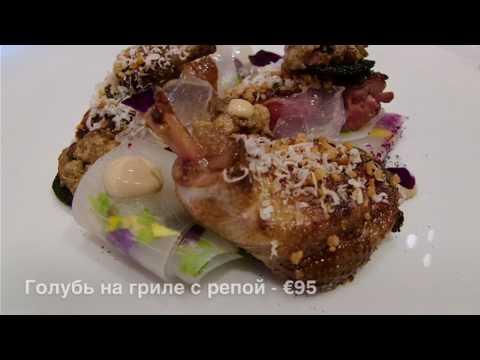 Ужин в парижском Le Cinq, 3 звезды Michelin