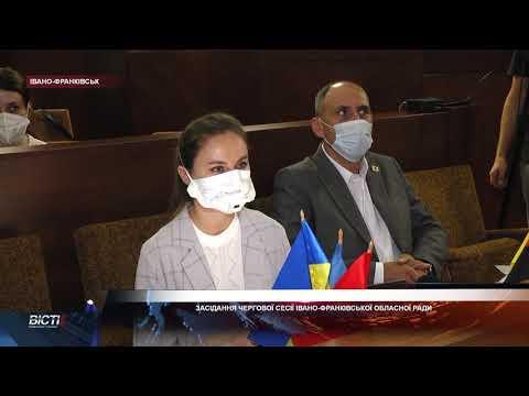 Засідання 36-тої сесії Івано-Франківської обласної ради. 31-07-2020
