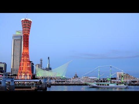 神戶 Kobe L 神戶塔