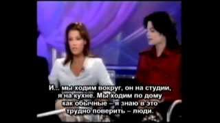 Michael Jackson & Lisa Marie Presley Interview FULL (1995) - RUS SUB