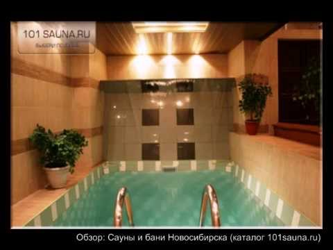 Сауны Новосибирска и бани с фото и ценами. Обзор в Новосибирске для 101sauna.ru