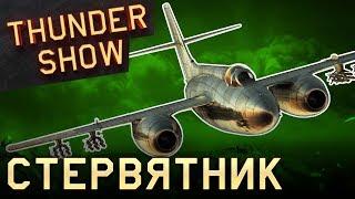 Thunder Show: Стервятник