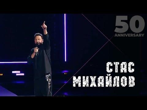 Стас Михайлов - Только ты (50 Anniversary, Live 2019)