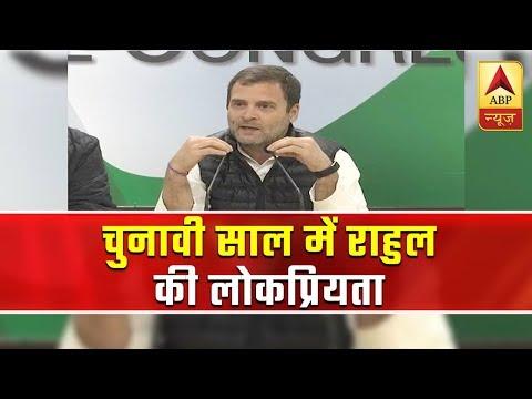 On Jan 1, 2019, Rahul Gandhi's Popularity Graph Rose To 26% | ABP News