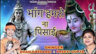 भांग हम से ना पिसाई    SINGER DHANJI BEDARDI & PREETI GUPTA   Bhojpuri Bhakti Song 2018