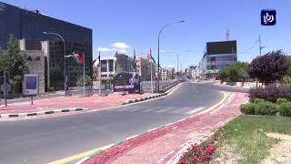 انتهاء حظر التجول الشامل في الأردن منتصف الليلة | 29-05-2020