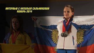 Интервью с Натальей Сальниковой. Ноябрь 2014.