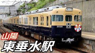 山陽電鉄本線・東垂水駅で見られた車両達/2019年8月