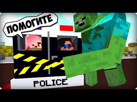 Ну всё, нас спалили [ЧАСТЬ 28] Зомби апокалипсис в майнкрафт! - (Minecraft - Сериал)