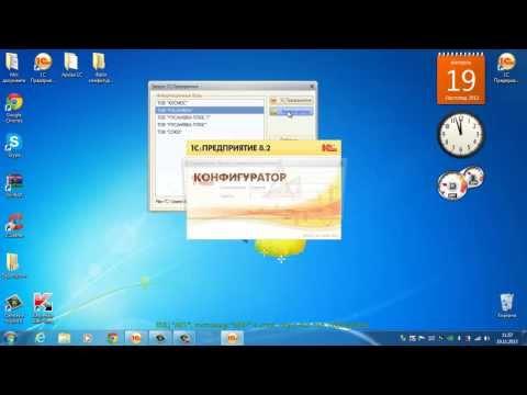 Как создать чистую базу из уже заполненной в 1С 8.2 Украины.  Видеоурок.