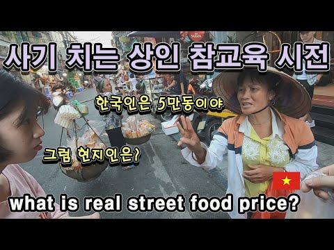 [Eng] 한국인에게 바가지 씌우는 상인 참교육 (feat. 한국인은 호구?) 베트남 길거리 음식의 현지인 가격 vs 외국인 가격? vietnam street foods