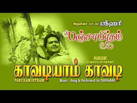 Srihari | Kavadiyam Kavadi | Panchamirtham | Murugan songs