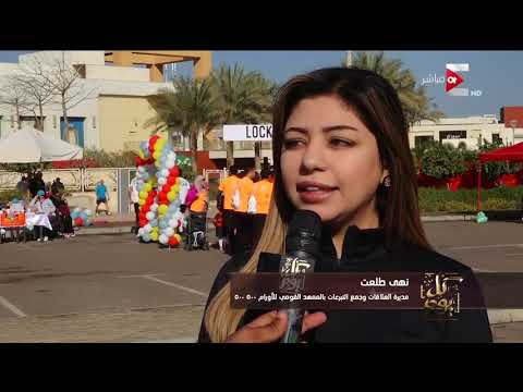 كل يوم - لدعم 500500 .. 8000 متسابق يشاركون في 3 سباقات بماراثون القاهرة  - نشر قبل 15 ساعة