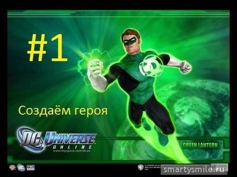 DC Universe Online (Создаём героя)