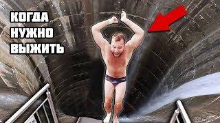 ЧТО ЕСЛИ ЗАСТАВИЛИ ПРЫГНУТЬ В ПРОПАСТЬ | Прыжки в воду под прицелом | Трюки в фильмах