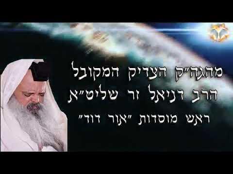 חזק ביותר - הרב דניאל זר בדברי חיזוק על הגאולה הקרובה