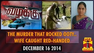 Vazhakku(Crime Story) - The Murder that Rocked Ooty..Wife caught Red-Handed (16/12/2014)