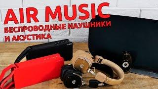 AIR MUSIC: Беспроводные наушники и акустика. Гаджетариум #153