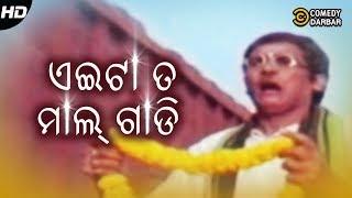 Aeita Maal Gadi Te | Bada Bhauja Movie Comedy Scene | Jayiram Samal | Comedy Darbar