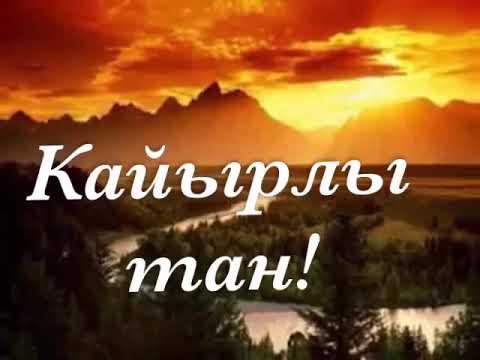 Юбилеем куму, картинки на казахском языке с добрым утром