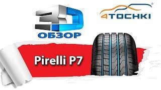 3D-обзор шины Pirelli P7 - 4 точки. Шины и диски 4точки - Wheels & Tyres 4tochki