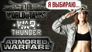 Word of Tanks, или War Thunder, или Armored Warfare? Что выбрать? Что лучше?