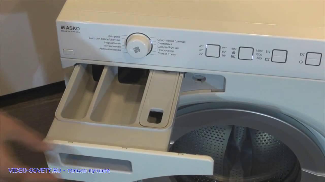 Стиральная машина аско инструкция