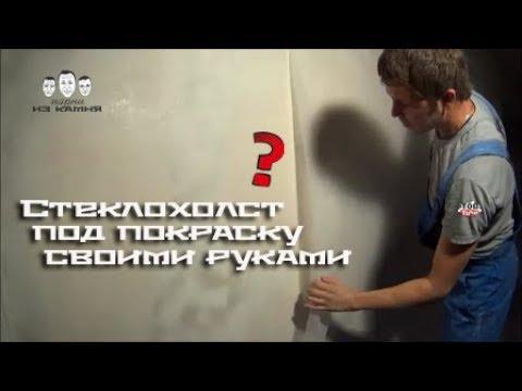 Как клеить стеклохолст под покраску своими руками